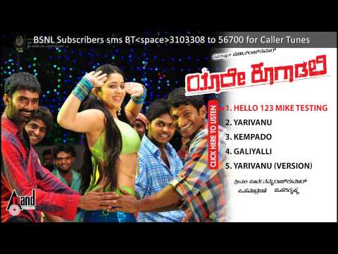 Hello 123 Mike Testing - Yaarre Koogaadali Feat. Puneeth Rajkumar, Yogi And Bhavana video