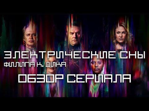 ЭЛЕКТРИЧЕСКИЕ СНЫ ФИЛИПА К. ДИКА ОБЗОР СЕРИАЛА