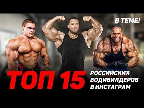 ТОП-ЧАТ. 15 Российских бодибилдеров, популярных в инстаграм