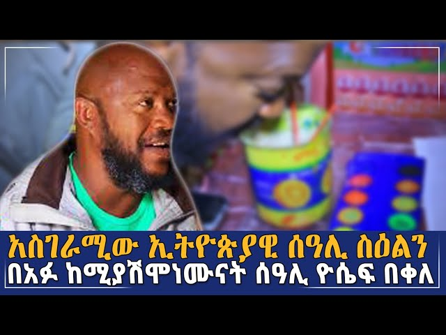 Amazing Ethiopian Artist