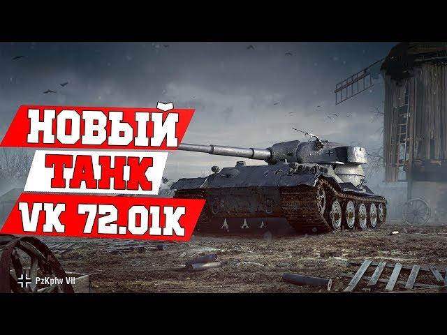 Первое впечатление VK 72 01K  НОВЫЕ танки в WoT Blitz