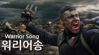 download lagu Warrior Song  - Warthunder Cover  워리어송 / gratis
