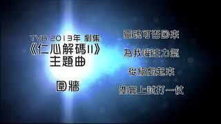 Tường Thành (OST Giải Mã Nhân Tâm 2) - Tiêu Chính Nam