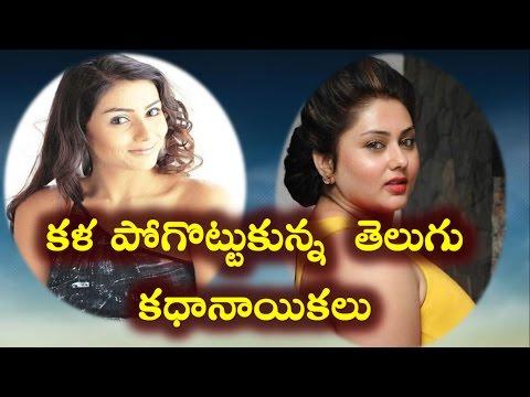 Beautiful Telugu Actresses Who Lost the Glow | Tollywood | Filmnagar News