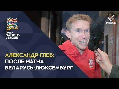 Александр Глеб сразу после матча с Люксембургом