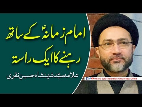 Imam-e-Zamana a.s k Sath Rehne ka Ek Rasta by Allama Syed Shahenshah Hussain Naqvi