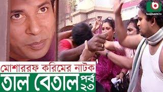 Bangla Comedy Natok | Tal Betal | EP 23 | Mosharraf Karim, Hillol, Jenny, Mim