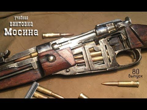РАЗРЕЗНАЯ МОСИНА   Обзор редкого макета винтовки