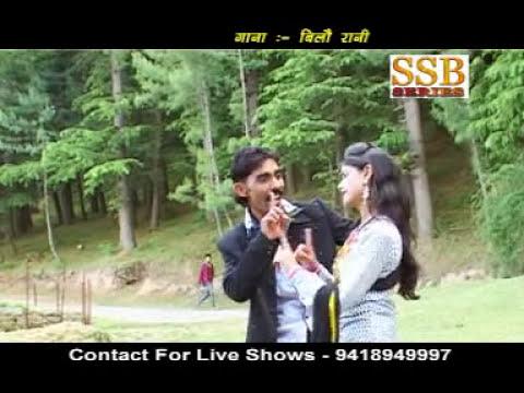 Himachali Song-bilo Rani -bilo Rani-singer - Sher Singh video