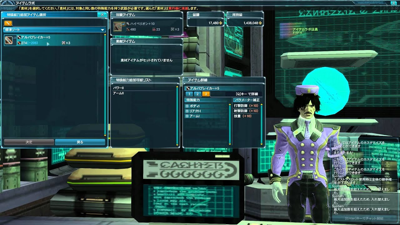 Room Items Pso2 Pso2 Item Crafting