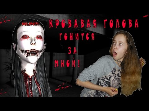 EYES THE HORROR GAME/ ГЛАЗА УЖАСА!!!