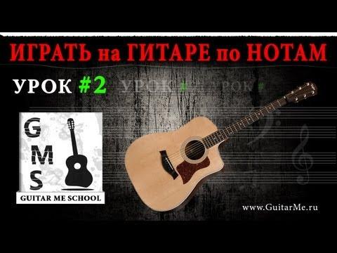 НОТНАЯ ГРАМОТА для гитаристов - Урок 2 /КЛЮЧ ФА/