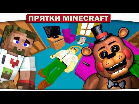 АНИМАТРОНИКИ У ГРИФИНОВ В ДОМЕ (Прятки Minecraft)