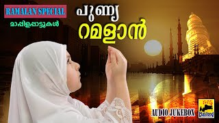 പുണ്യ റമളാൻ | Ramadan Special Malayalam Mappila Songs | Mappila Pattukal Old Is Gold