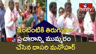 TRS Dasari Manohar Continues Election Campaign In Pedapalli | hmtv