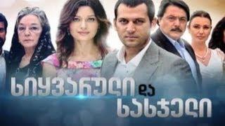 Seriali Siyvaruli Da Sasjeli Seriebi სერიალი  სიყვარული და სასჯელი Seriebi