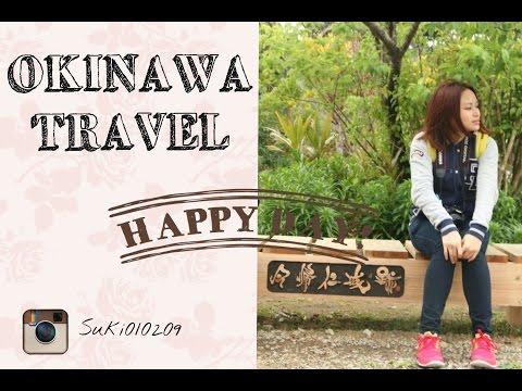 Okinawa Travel 沖繩自由行 part 1(國際通,波上宮,今歸仁城,萬座毛,水族館)[sukiwongbeauty]