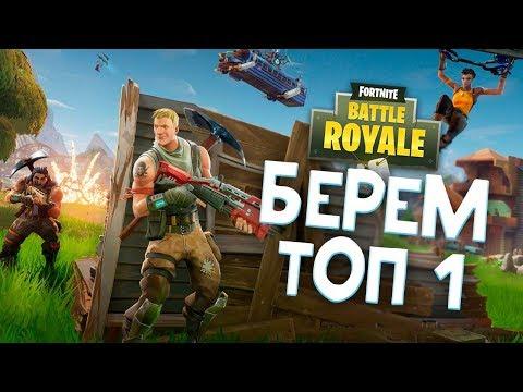Берем ТОП-1 в Fortnite: Королевская Битва