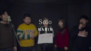 일분나린 l 제니(Jennie) - 솔로(Solo)