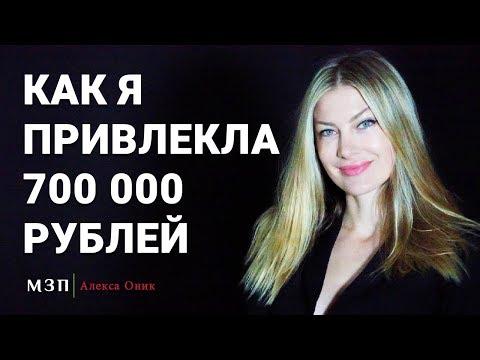 Сила подсознания. Как я материализовала 700 000 рублей. Как привлечь деньги I Алекса Оник
