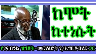 ልዩ የገና በዓል ዝግጅት ከሞት ከተነሱት መርሃፅድቅ ገእግዚሃብሄር ጋር Ethiopian Christmas Gena (from EBC)