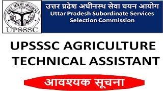 UPSSSC AGRICULTURE TECHNICAL ASSISTANT EXAM DATE || CASE PENDING || UPSSSC TA EXAM DATE