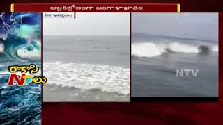 HIgh Alert In Vizag Heavy Waves HIt Vizag From Andaman Islands || Warning Alert