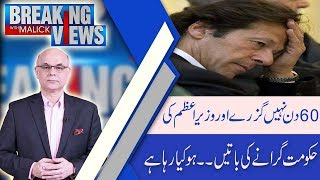 Breaking Views With Malick |PPP, PML-N join hands to give PM Khan tough time | 21 Oct 2018 |