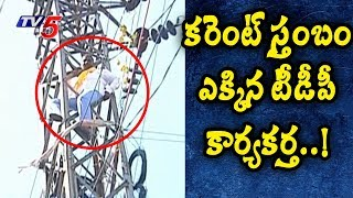 TDP Activist Protest On Electric Pole Over Khairatabad Assembly Seat