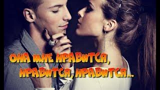 Танцевальная лихорадка А ОН МНЕ НРАВИТСЯ Русские песни Музыкальные клипы Хиты 80-90 слушать