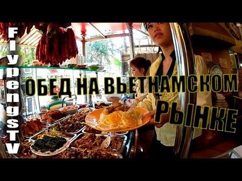 Обед на вьетнамском рынке.