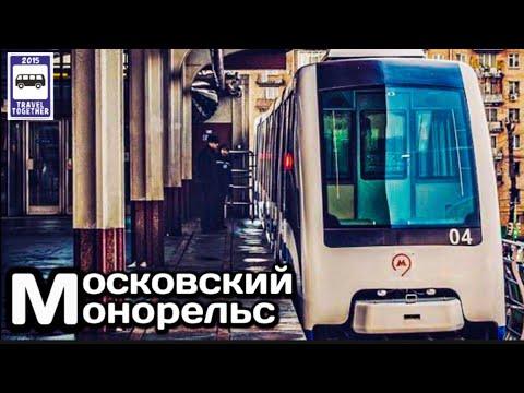 Московский монорельс Прошлое и настоящее | Moscow monorail