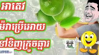 (កំប្លែងខ្មែរ) អាតេវ a tev comedy | khmer comedy