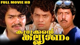 Innanu Aa Kalyanam - Malayalam Comedy Movie | Kurukkante Kalyanam  Full Movie