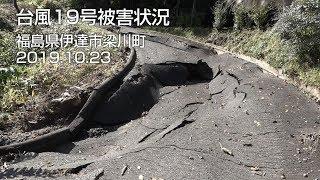台風19号被害状況 福島県伊達市梁川町白根 2019.10.23