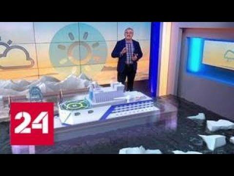 Российскую плавучую АЭС пытались заблокировать у берегов Дании - Россия 24