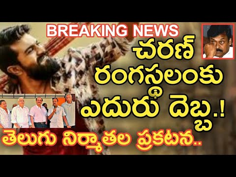 Ram Charan Shocked About His Film Rangasthalam Movie UnShow Tamilanadu /Samantha/ Tollywood / ESRtv