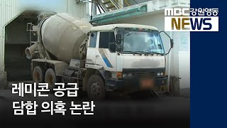 R)영동 북부권 레미콘 담합 의혹 논란