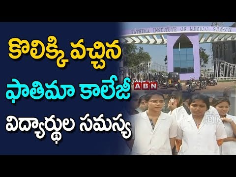 FIMS Management Gives Assurance to Fathima Medical College Students | ABN Telugu