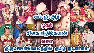 Download Lagu தமிழ் நடிகர்கள் திருமணக் கோலத்தில் | Tamil Actors Marriage & Wedding Photos Gratis STAFABAND
