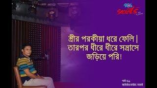 SECRETS I Epi : 81 I RJ Kebria I Dhaka fm 90.4I Forid Kazi