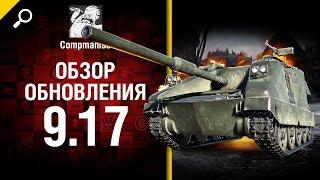 Обзор обновления 9.17 - от Compmaniac [World of Tanks]