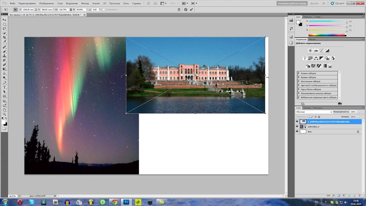 Как сделать плавные переходы фотошоп
