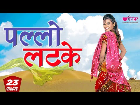 Pallo Latke | Hot Rajasthani Video Songs | Marwari Hot & Sensational Dance video