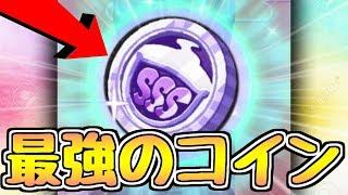 SSS確定の最強のコイン【妖怪ウォッチぷにぷに】