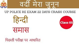 Class 05 || # UP Police Re exam | 22 Days Crash Course | Hindi | by Vivek Sir | समास