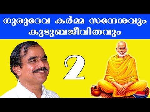 02 Gurudeva Karma Sandeshavum, Kudumba Jeevithavum - Dr.n.gopalakrishnan video