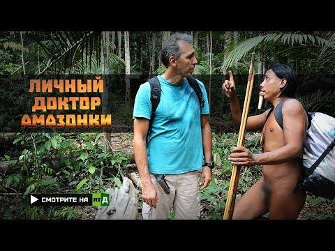 Личный доктор Амазонки