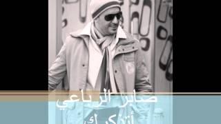Saber Rubai   صابر الرباعي - أتذكرك