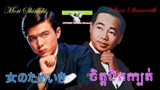 女のためいき Onna No Tameiki By Mori Shinichi Vs ចិត្តជិតក្បត់  Chet Jeth Kbot By S Sisamouth